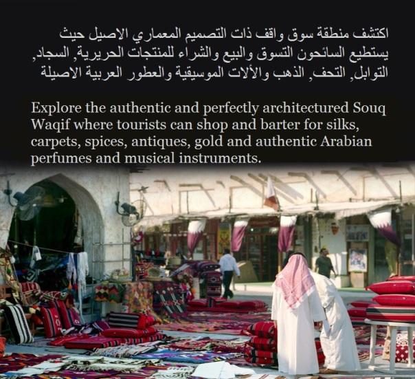 Discover Qatar 2