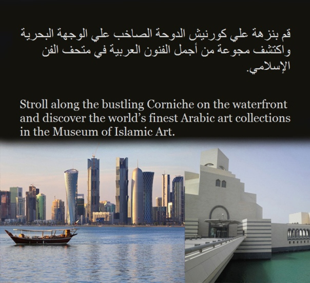 Discover Qatar 3