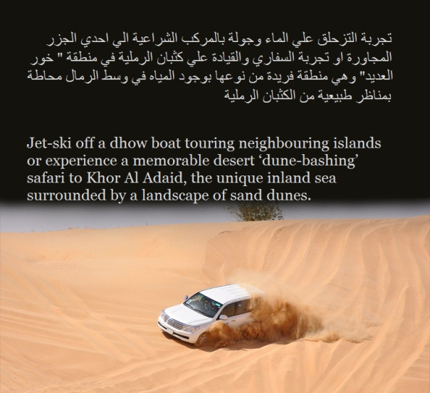 Discover Qatar 4